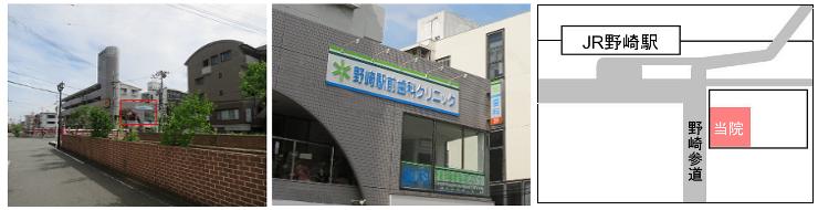 野崎駅より野崎駅前歯科へのアクセス